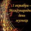 С днем музыки.jpeg
