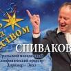 2020.02.16_spivakovskiy-gorizontalnyy_banner.jpg