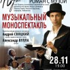 28.11 Свяцкий.jpg