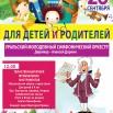 23.09 Детский концерт А3.jpg