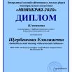 Диплом 3 степени Щербакова Елизавета-001.png