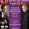 6.11 Чайковский A1.jpg