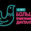 БЭД_logo_2020_ogo_goriz.png
