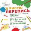 Я рисую перепись_соцсети.png